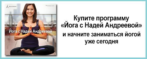 Йога с Надей Андреевой