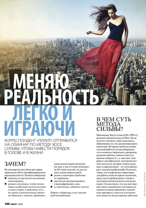 пресса о методе сильва